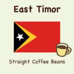 東ティモール産フェアトレードコーヒー豆